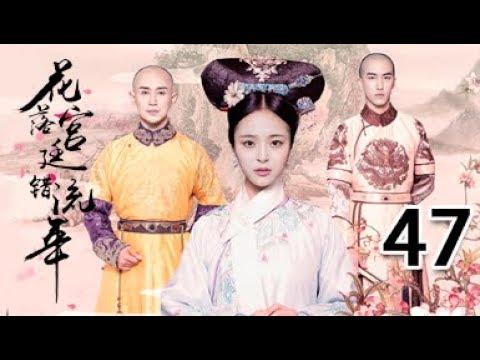 花落宫廷错流年 47丨Love In The Imperial Palace 47(主演:赵滨,李莎旻子,廖彦龙,郑晓东)【未删减版】