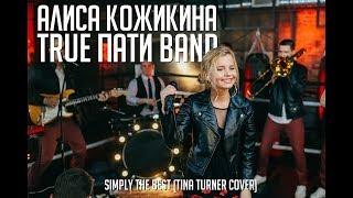 Смотреть клип Алиса Кожикина & True Пати  Band - Slmply The Best