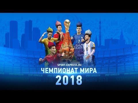 Чемпионат мира.  Онлайн #СЭ. Вечер - Как поздравить с Днем Рождения