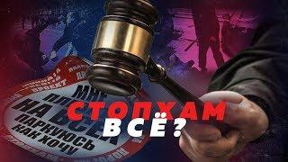 'СТОПХАМ' ЛИКВИДИРОВАН СУДОМ // Алексей Казаков