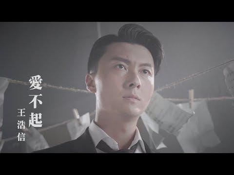 """王浩信 Vincent - 愛不起 (劇集 """"解決師"""" 片尾曲) Official MV"""