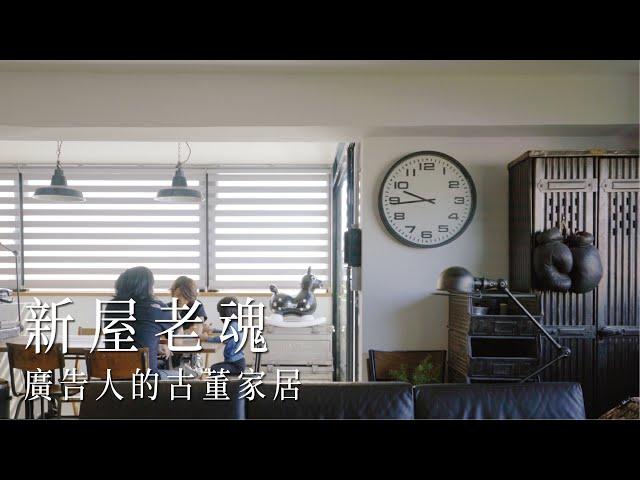 新屋老魂!廣告人的古董家居|工業宅|Take a C|動態錄影|# house