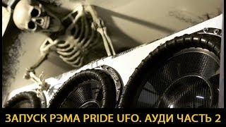 ЗАПУСК РЭМА PRIDE UFO. АУДИ РАМАЗАНА Ч.2