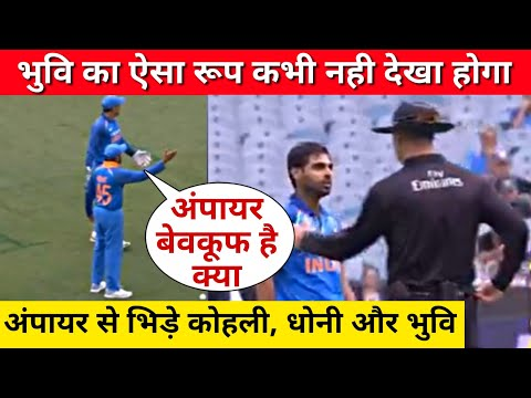 MS Dhoni, Virat Kohli & Bhuvneshwar Kumar get s angry on umpire | India Vs Australia 3rd ODI 2019