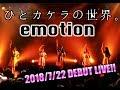 【ひとカケラの世界。】emotion @2018.7.22 デビューLIVE「今夜はアナタとFFF」渋谷T…
