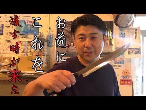 変な魚おじさんが封印してた『妖刀』を俺にくれた!【うなぎ】