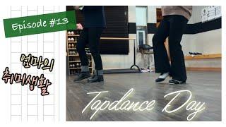 탭댄스연습실공개 | 엄마의 취미생활 | tapdance…