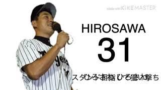 広澤克実 応援歌【阪神タイガース】
