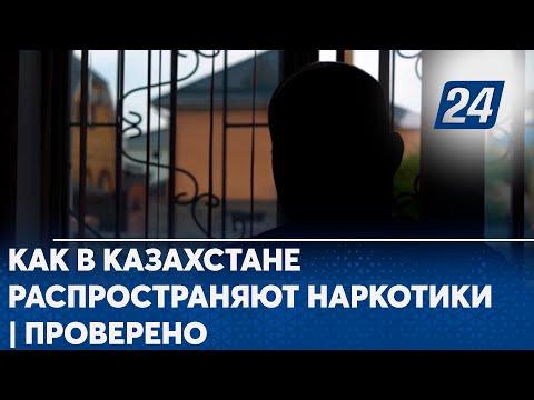 Как в Казахстане распространяют наркотики | Проверено