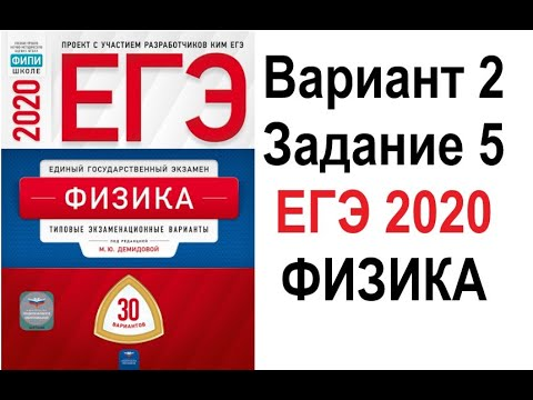 Задание 5. Вариант 2. Физика. ЕГЭ по физике 2020. 30 вариантов. Решение и разбор.