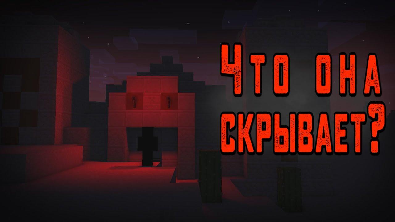 ПРОКЛЯТАЯ ПИРАМИДА в Майнкрафт !? / Minecraft Расследование (Ft. Sera No Name)