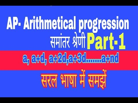 Arithmetical progression (समांतर श्रेणी) for GMAT/GRE/CAT/BANK/POLYTECHNIC. HOME TUITION
