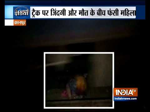 Watch: Woman escapes unscathed after train passes over her at Kanpur station