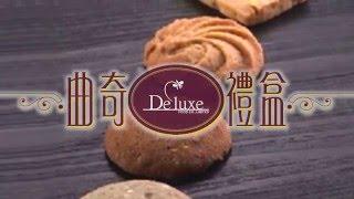 【De'luxe Food曲奇/蝴蝶酥禮盒】Store.mihk.tv有售