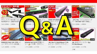 【サウンドバーQ&A】7つの質問と回答まとめ