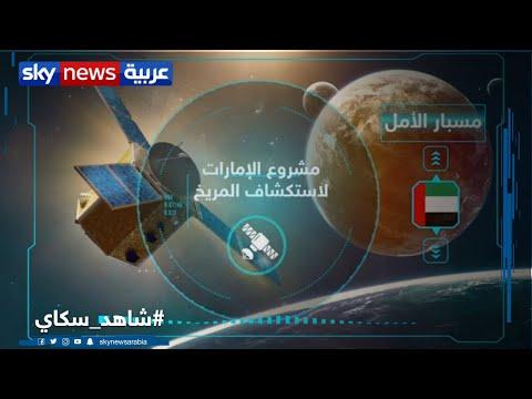 مسبار الأمل..  مشروع الإمارات لاستكشاف المريخ  - نشر قبل 25 دقيقة