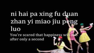S.H.E - An Jing Le (Silenced) + EngSub + Onscreen Lyrics