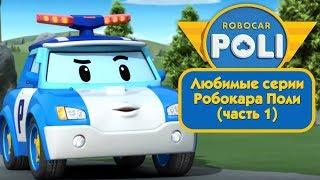 Робокар Поли - Любимые серии Робокара Поли (1 сборник) | Поучительный мультфильм
