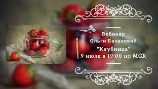 """Вебинар по живописи от Ольги Базановой - """"Клубника"""""""
