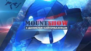 «Супер-мега-пупер оружие Кремля» Mount Show кому-то не дает покоя?