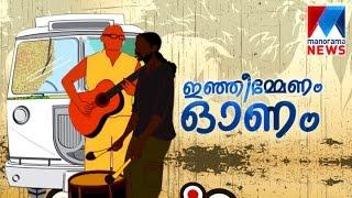 Music of Onam in Oorali version | Manorama News