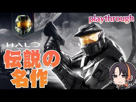 【EN/JP】Halo Masterpiece FPS! /伝説の名作FPS!#3【Halo】