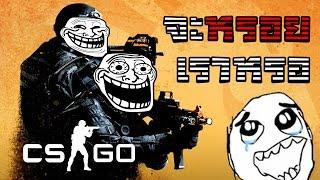 ภารกิจสุดฮา | CS:GO - จะหรอยเราหรอออ!! (DEATH MATCH)