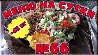 66 Правильное домашнее питание для похудения на день Как похудеть готовое меню 1500 ккал калорий