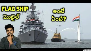 what is flagship in mobile explained in telugu