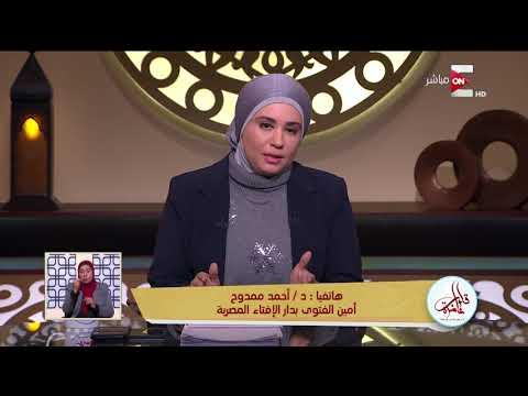 قلوب عامرة - هاتفياً .. د/ أحمد ممدوح يوضح تأصيل فتوى التأمين على الحياة والممتلكات