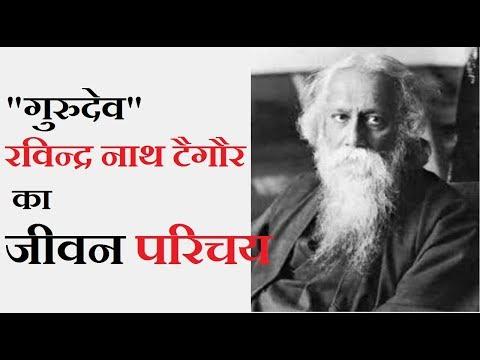 Rabindranath Tagore Short Biography in Hindi | रवीन्द्रनाथ टैगोर का जीवन परिचय |