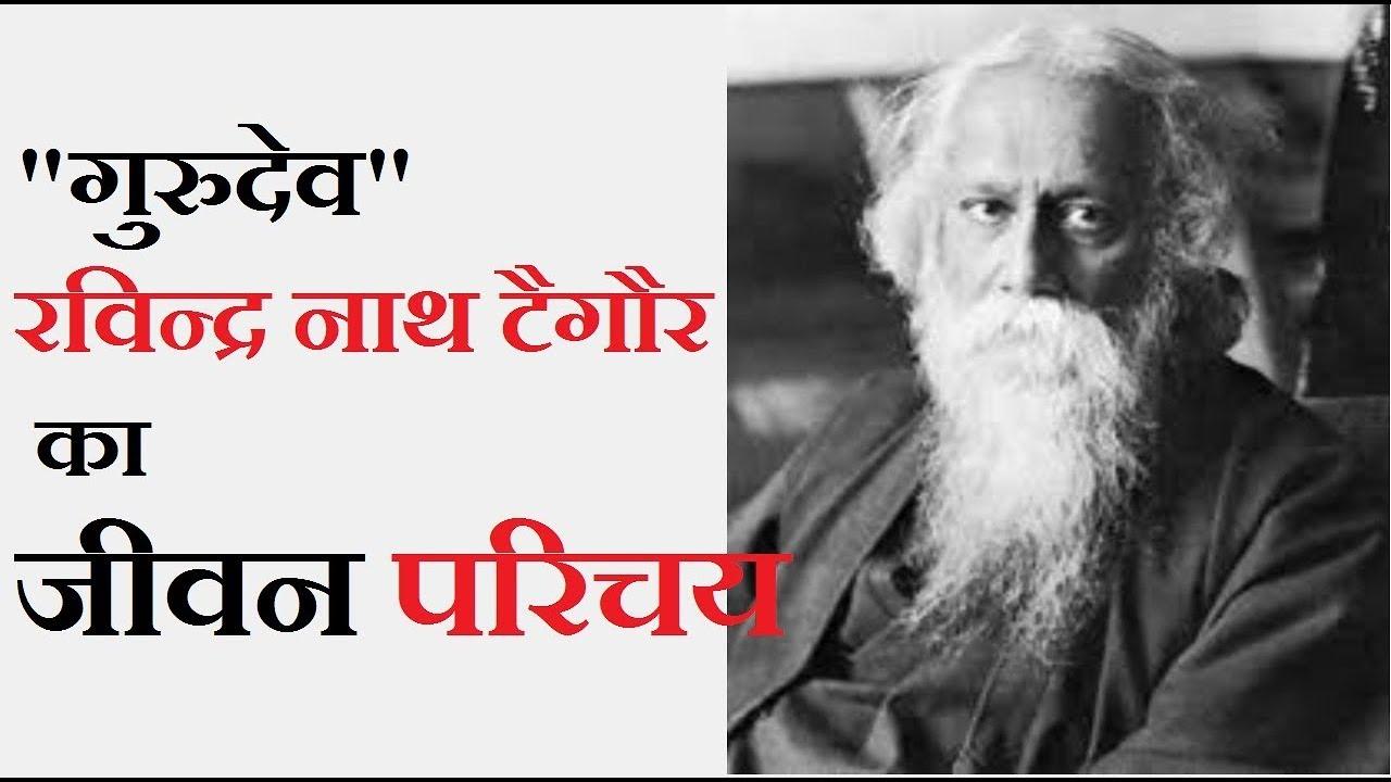 rabindranath tagore autobiography in hindi