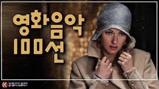 한국인이 좋아하는 영화음악 100선 / MOVIE O…