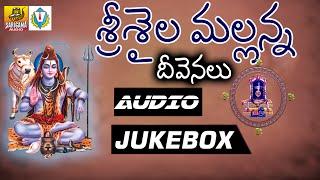 Srisaila Mallanna Songs    Srisailam Mallikarjuna Swamy Songs    Lord Shiva Devotional Songs Telugu