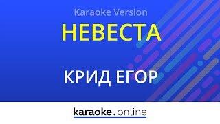 Невеста - Егор Крид (Karaoke version)