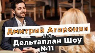 Дмитрий Агаронян на Дельтаплан Шоу №11