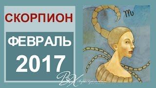 Гороскоп СКОРПИОН Затмения Февраль 2017 от Веры Хубелашвили