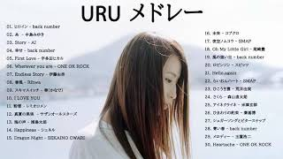 Uru の最高の歌 - Best Songs Of Uru - Uru Greatest Hits 2019