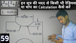How to Calculated radius and Arc dimensions in Hindi CNC PROGRAMMING or Critical Radius and Arc