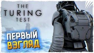 the Turing Test - ОБЗОР! Первый Взгляд!
