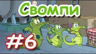 Крокодильчик Свомпи! Новая карта! Под Давлением! Серия 6! Уровень 1-4! Swampy