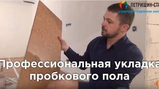 видео Укладка пробкового пола