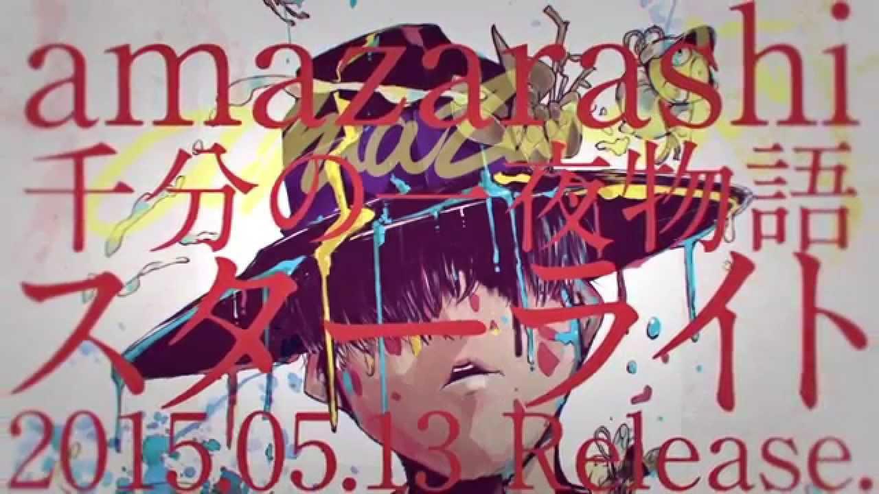 無題 / amazarashi ギターコード/ウクレレ ...