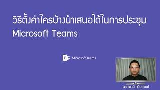 ตั้งค่าใครบ้างนำเสนอได้ในการประชุม Microsoft Teams
