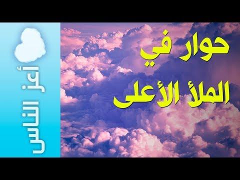 {أعز الناس} (02) حوار في الملأ الأعلى