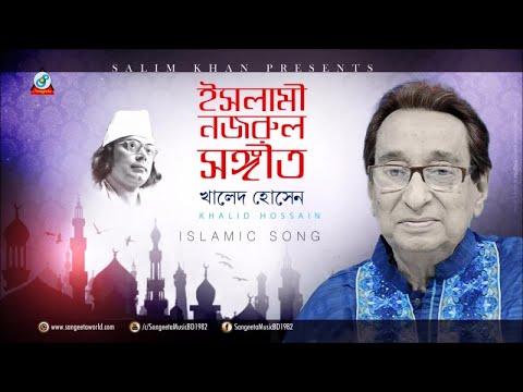 Khaled Hossain - Islami Nazrul Sangeet   ইসলামী নজরুল সঙ্গীত   Sangeeta