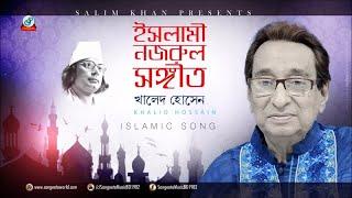 khaled hossain islami nazrul sangeet ইসলামী নজরুল সঙ্গীত sangeeta