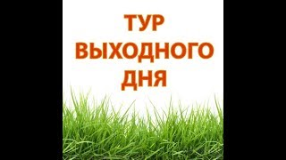 VLOG/ВЛОГ.Три дня в жаркой Сербии..