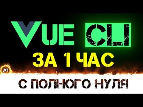 Уроки VUE-CLI 3 учим за 1 час для начинающих с нуля [ Vue.js компоненты ]+ много полезной информации