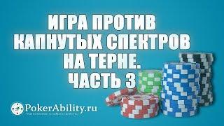 Покер обучение | Игра против капнутых спектров на терне. Часть 3